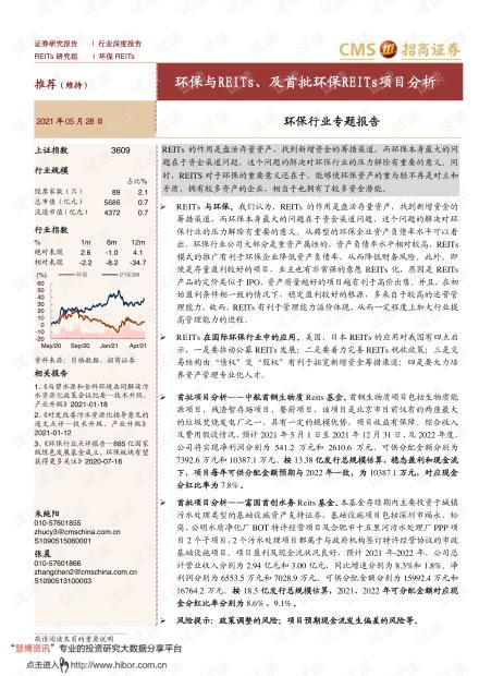 20210528-招商证券-环保行业专题报告:环保与REITs、及首批环保REITs项目分析.pdf