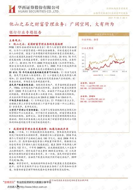 20210528-华西证券-银行行业专题报告:他山之石之财富管理业务,广阔空间,大有所为.pdf