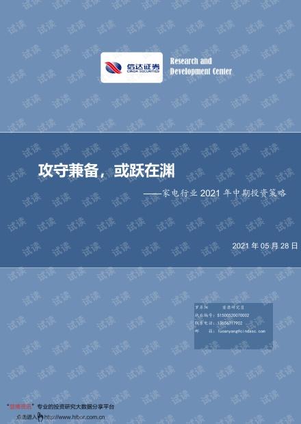 20210528-安信证券-家电行业2021年中期投资策略:攻守兼备,或跃在渊.pdf