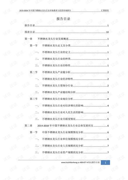 2019-2024年中国不锈钢水龙头行业市场需求与投资咨询报告.pdf