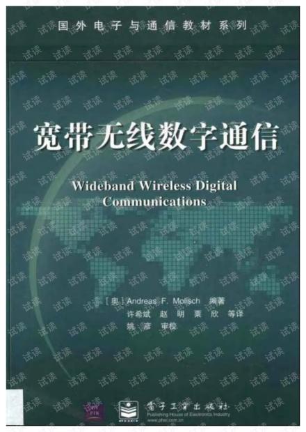 【国外电子与通信教材系列】 宽带无线数字通信
