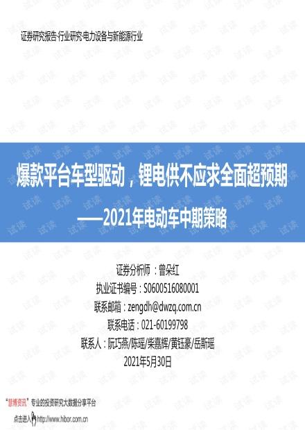 20210530-东吴证券-电力设备与新能源行业2021年电动车中期策略:爆款平台车型驱动,锂电供不应求全面超预期.pdf