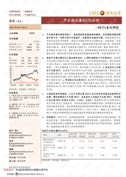 20210530-招商证券-公用事业行业REITs系列研究:产业园公募REITs分析.pdf