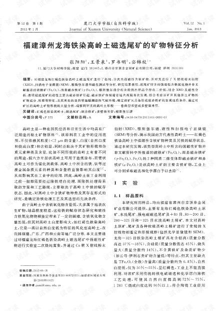 福建漳州龙海铁染高岭土磁选尾矿的矿物特征分析 (2013年)