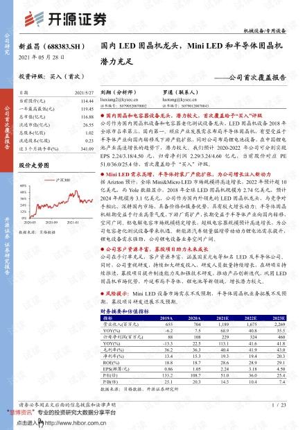20210528-开源证券-新益昌-688383-公司首次覆盖报告:国内LED固晶机龙头,Mini_LED和半导体固晶机潜力充足.pdf