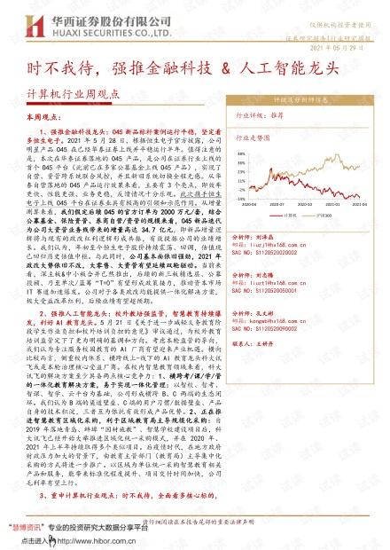 20210529-华西证券-计算机行业周观点:时不我待,强推金融科技&人工智能龙头.pdf