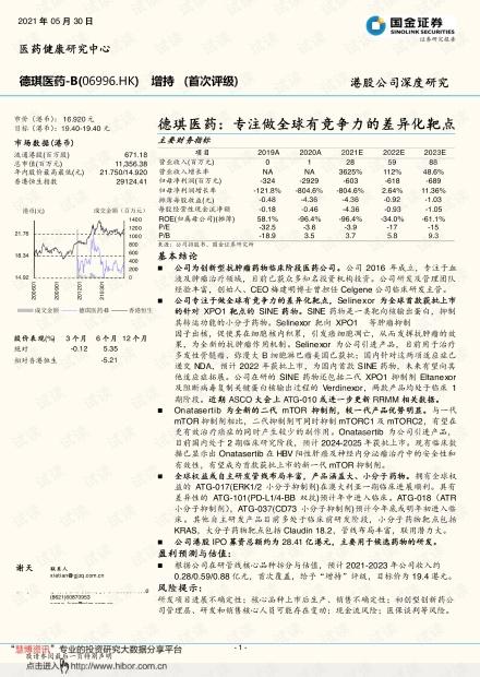 20210530-国金证券-德琪医药~B-6996.HK-德琪医药:专注做全球有竞争力的差异化靶点.pdf