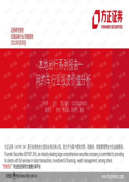 20210530-方正证券-交通运输行业本地出行系列报告一:网约车行业投资价值分析.pdf