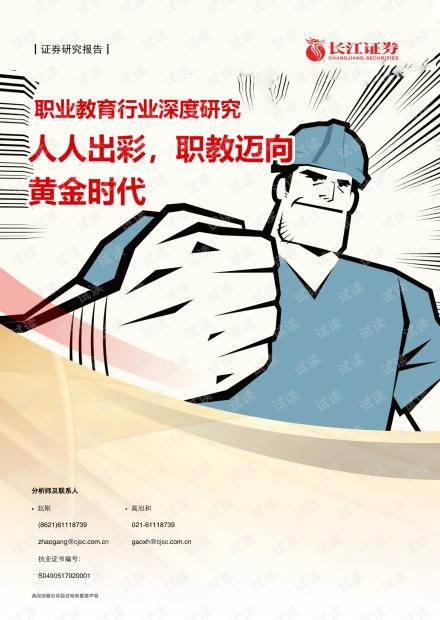 20210529-长江证券-职业教育行业研究:人人出彩,职教迈向黄金时代.pdf