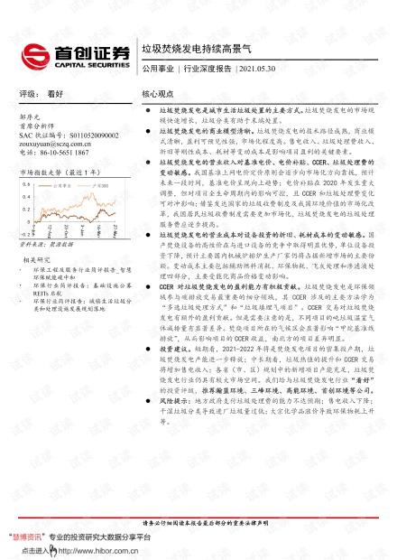 20210530-首创证券-公用事业行业深度报告:垃圾焚烧发电持续高景气.pdf