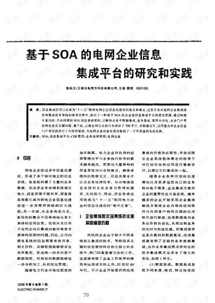 soadsafdasfdasf基于SOA的云计算体系研究.pdf