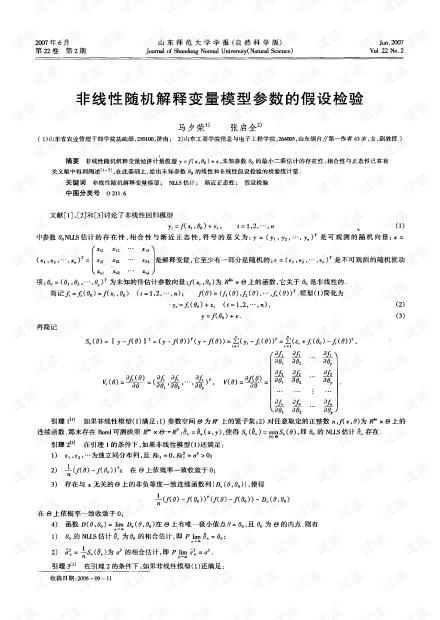 非线性随机解释变量模型参数的假设检验 (2007年)