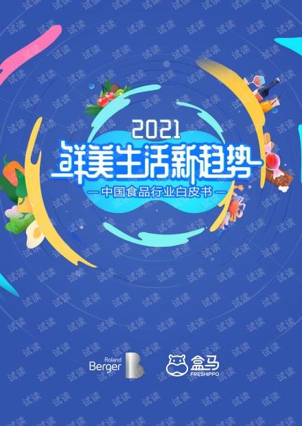 2021鲜美生活新趋势:中国食品行业白皮书-罗兰贝格&盒马-2021-36页.pdf