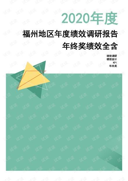 2020年度福州地区年度绩效调研报告-年终奖绩效全含.pdf