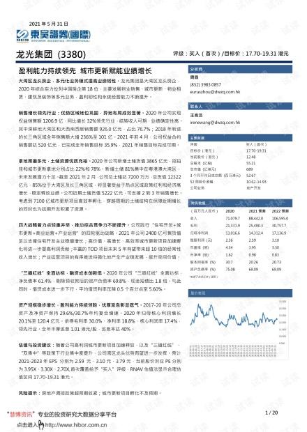 20210531-东吴证券-龙光集团-3380.HK-盈利能力持续领先,城市更新赋能业绩增长.pdf