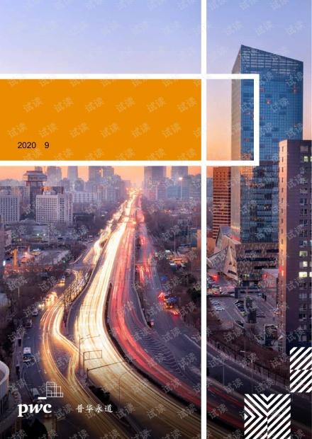普华永道-金融控股公司监管办法下应对与转型-2020.9-19页.pdf