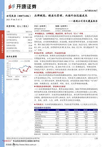 20210601-开源证券-世茂服务-0873.HK-港股公司首次覆盖报告:品牌赋能,精益化管理,内接外拓迅猛成长.pdf