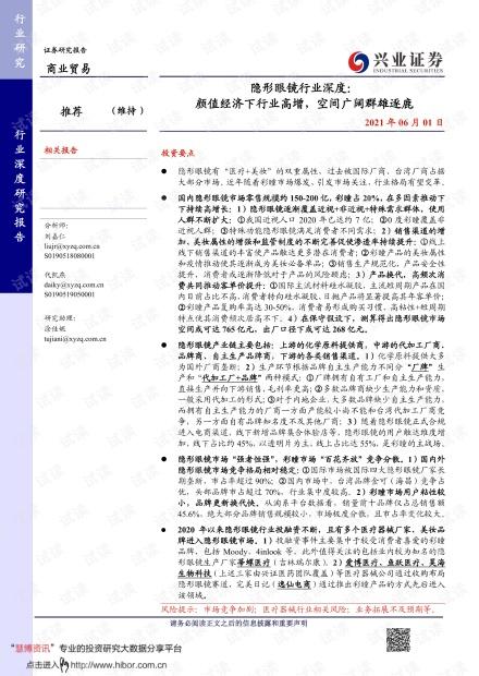 20210601-兴业证券-隐形眼镜行业深度:颜值经济下行业高增,空间广阔群雄逐鹿.pdf