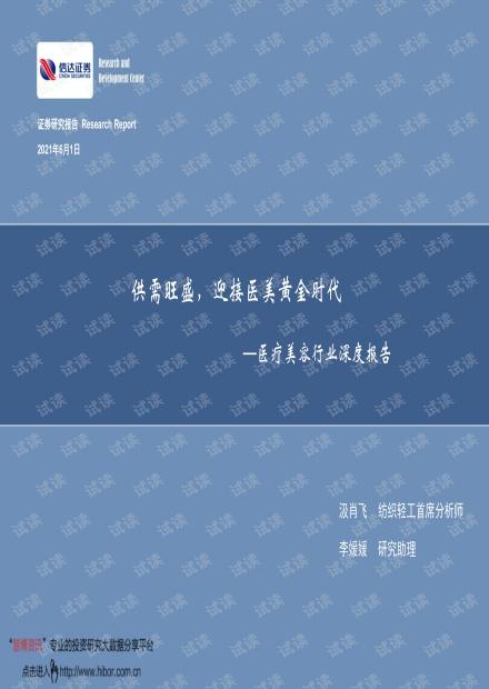 20210601-信达证券-医疗美容行业深度报告:供需旺盛,迎接医美黄金时代.pdf