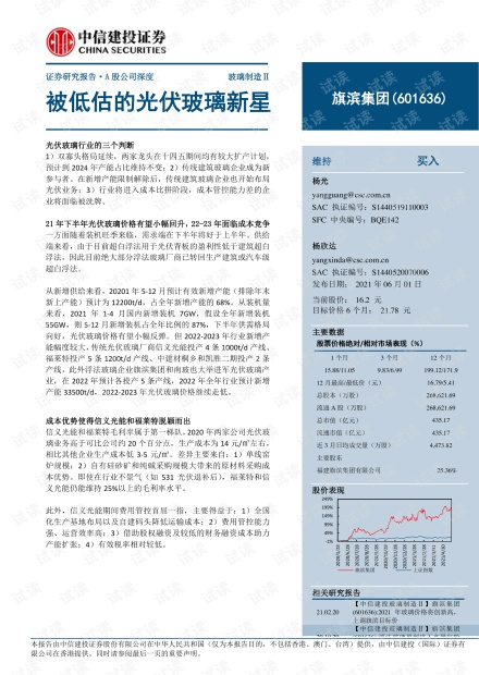 20210601-中信建投-旗滨集团-601636-被低估的光伏玻璃新星.pdf
