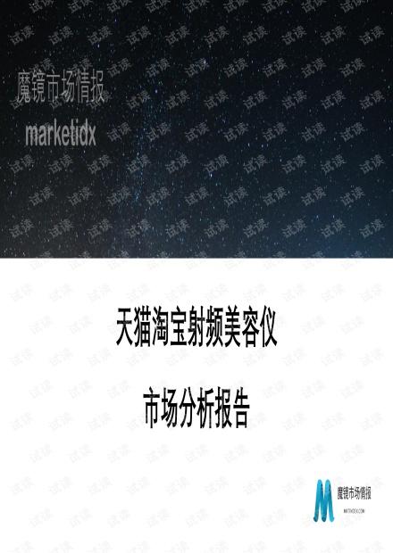 2021年天猫淘宝射频美容仪市场分析研究报告.pdf