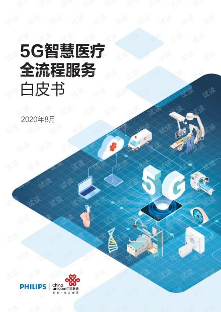 2020年5G智慧医疗全流程服务白皮书.pdf