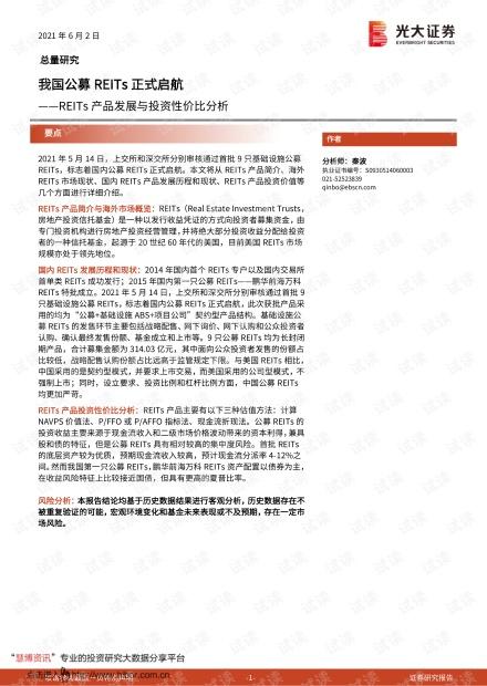 20210602-光大证券-REITs产品发展与投资性价比分析:我国公募REITs正式启航.pdf