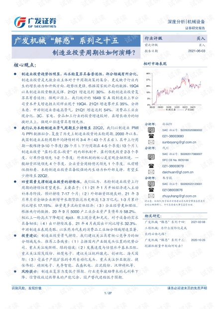 """20210603-广发证券-机械""""解惑""""系列之十五:制造业投资周期性如何演绎?.pdf"""