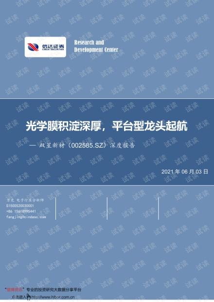 20210603-信达证券-双星新材-002585-深度报告:光学膜积淀深厚,平台型龙头起航.pdf