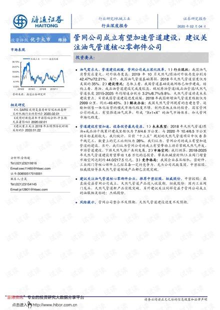 20200204-海通证券-机械工业行业深度报告:管网公司成立有望加速管道建设,建议关注油气管道核心零部件公司.pdf