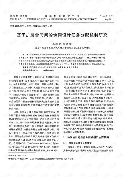 基于扩展合同网的协同设计任务分配机制研究 (2011年)