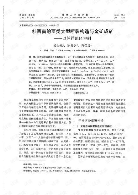 桂西南的两类大型断裂构造与金矿成矿――以凭祥地区为例 (2001年)
