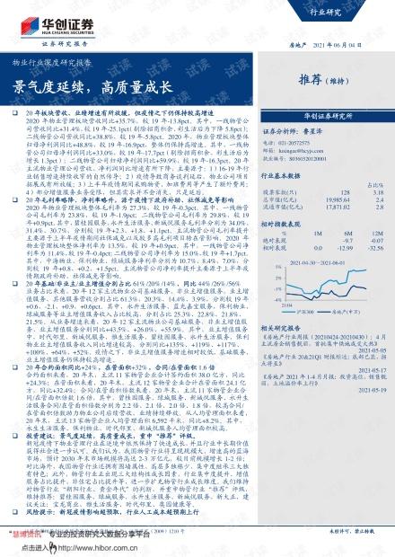 20210604-华创证券-物业行业深度研究报告:景气度延续,高质量成长.pdf