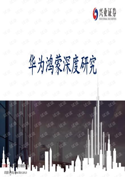 20210605-兴业证券-计算机行业:华为鸿蒙深度研究.pdf