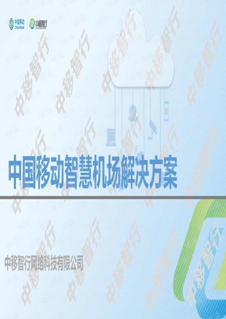 中国移动智慧机场解决方案.pdf