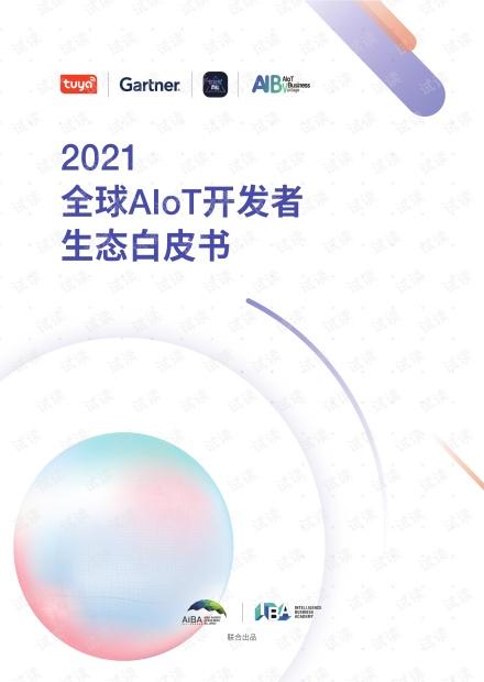 【精品】2021全球AIoT开发者生态白皮书133页.pdf