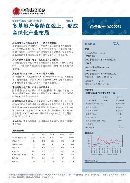 20210605-中信建投-甬金股份-603995-多基地产能箭在弦上,形成全球化产业布局.pdf