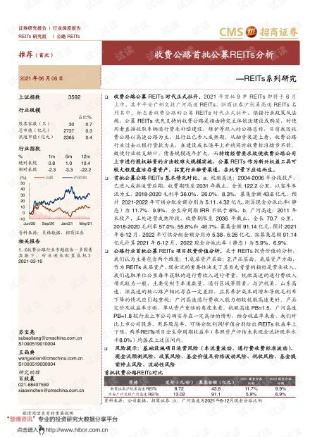 20210606-招商证券-公用事业行业REITs系列研究:收费公路首批公募REITs分析.pdf
