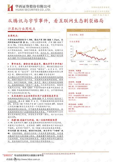 20210606-华西证券-计算机行业周观点:从腾讯与字节事件,看互联网生态割裂格局.pdf