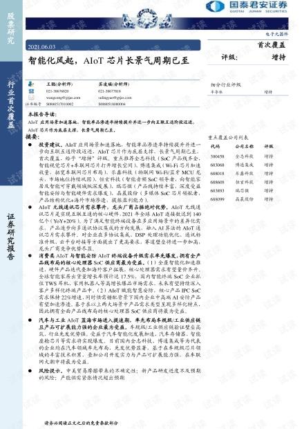电子元器件行业:智能化风起,AIoT芯片长景气周期已至-国泰君安-2021.6-101页.pdf