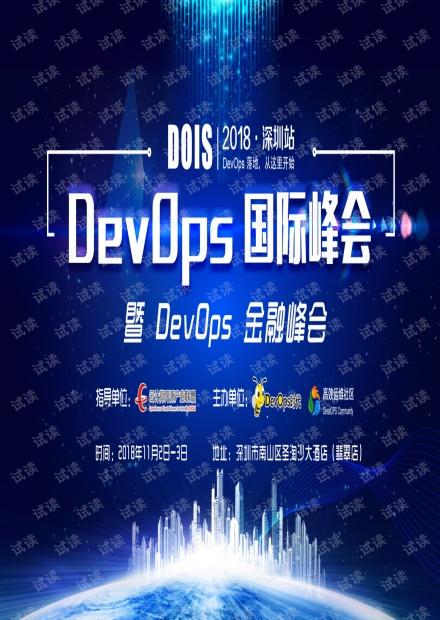 流水线3.0打造DevOps落地工具链.pdf