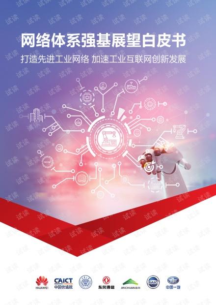网络体系强基展望白皮书.pdf