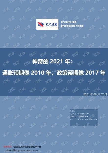 20210607-信达证券-神奇的2021年:通胀预期像2010年,政策预期像2017年.pdf