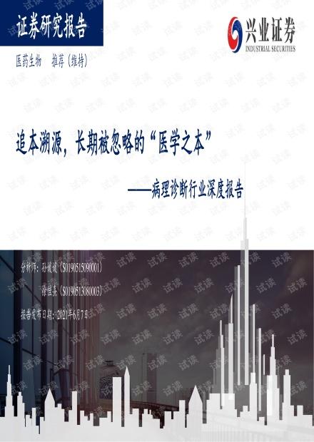 病理诊断行业深度报告-兴业证券-2021.6.7-77页.pdf