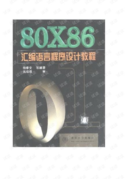 杨季文--80x86汇编语言程序设计教程