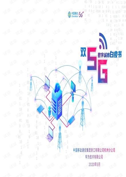 双5G数字城市白皮书2020.pdf