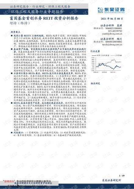 20210608-东吴证券-环保工程及服务行业专题报告:富国基金首创水务REIT投资分析报告.pdf