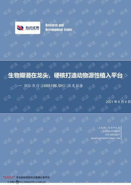 20210608-信达证券-佰仁医疗-688198-深度报告:生物瓣潜在龙头,硬核打造动物源性植入平台.pdf