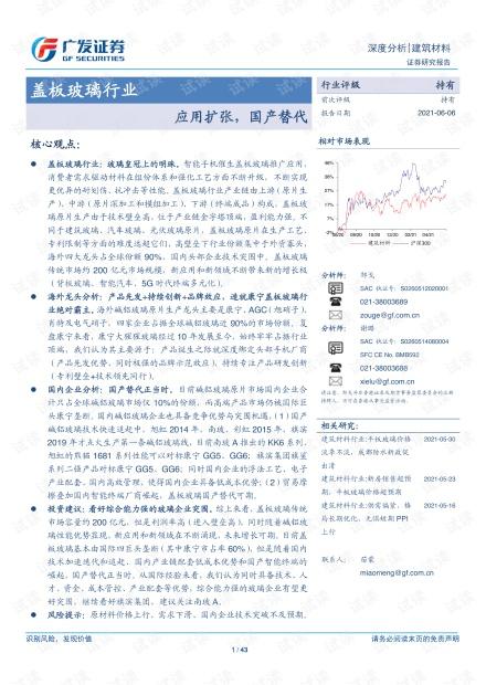 20210606-广发证券-盖板玻璃行业:应用扩张,国产替代.pdf