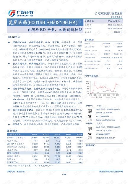 20210610-广发证券-复星医药-600196-自研与BD并重,加速创新转型.pdf
